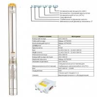 Насос погружной LEO 3XRm2,5/11-0,37 (кабель 20м, с пусковым блоком), напор 42м, 3,6 куб.м/час